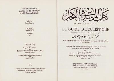 (Al-Morchid Fi'L-Kohhl) ou le Guide d'Oculistique. Ouvrage inédit de l'oculiste arabe-espagnol.