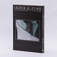 Ukiyoe Kuzushi. Texte par Giichi Fujimoto. Enivrement des sens par Taro Okamato. Un homme animé d'une grande passion par Shotaro Akiyama. Komar Hoshino par Masao Tanaka.